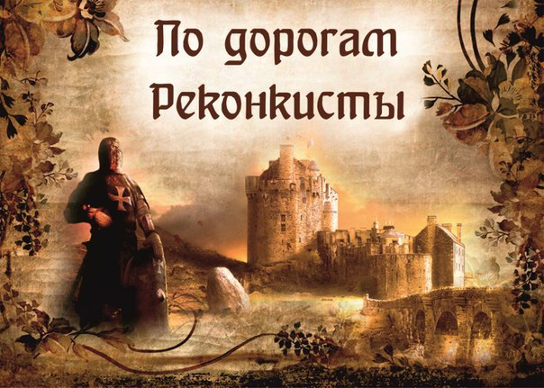 По дорогам Реконкисты