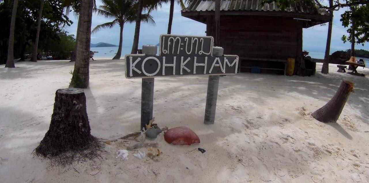 Экскурсия на остров Ко Кам