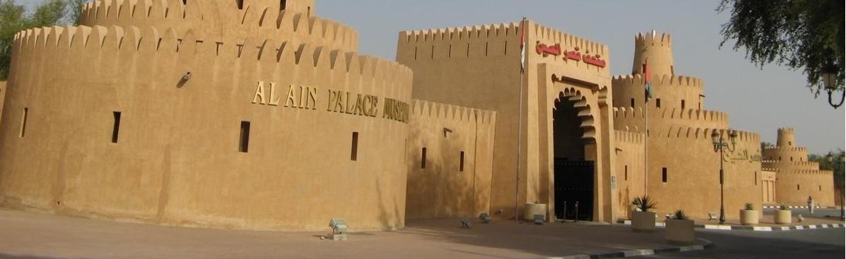 Обзорная экскурсия по Аль Айну (чт, вс)