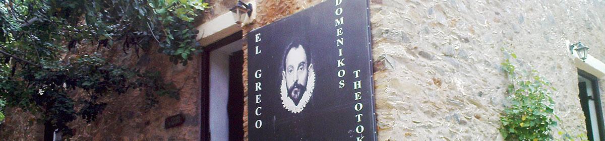 В гости к Эль Греко