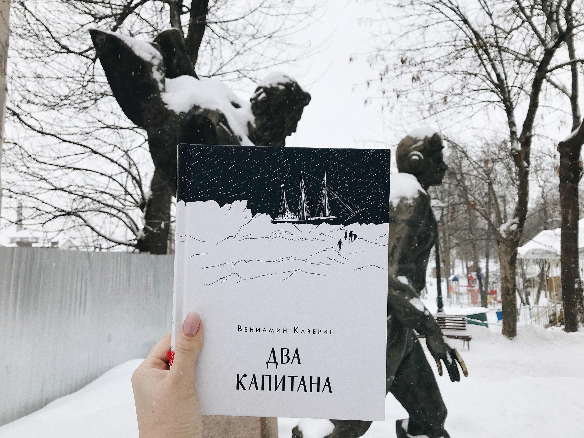 Литературный квест «Путешествие по Энску» по книге В.А.Каверина «Два капитана»