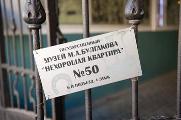 Булгаковская Москва. Мистика и реальность.