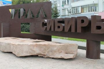 Из Сибири на Урал и обратно