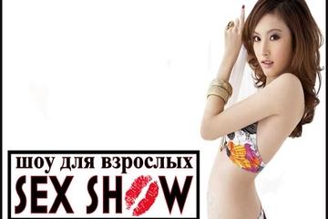 Секс шоу на Пхукете